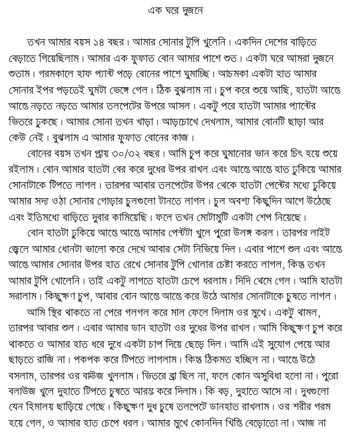 Sexy story in bengali