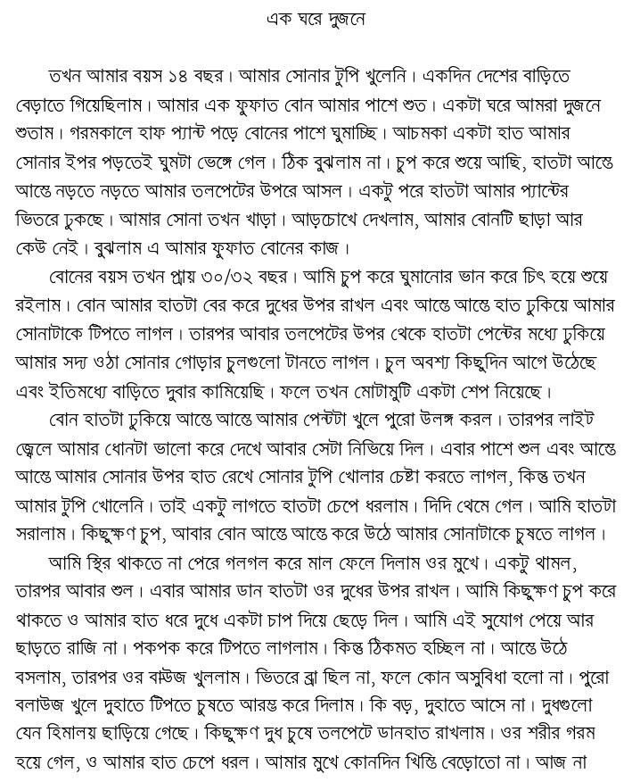 Bangla sex story