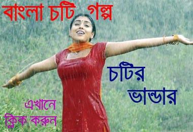 Tags: Bangla choti , Choti Golpo , Mayer Bandhobi