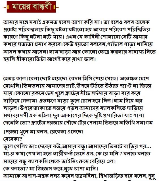 CHOTI IN BANGLA PDF